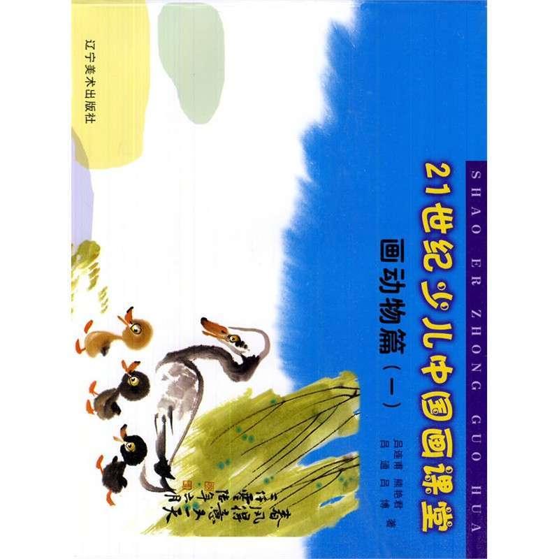 21世纪少儿中国画课堂丛书---画动物篇(一)