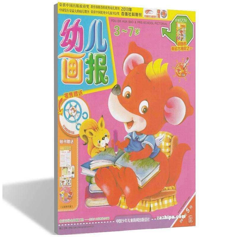 幼儿画报 杂志订阅 红袋鼠3-7岁亲子育儿