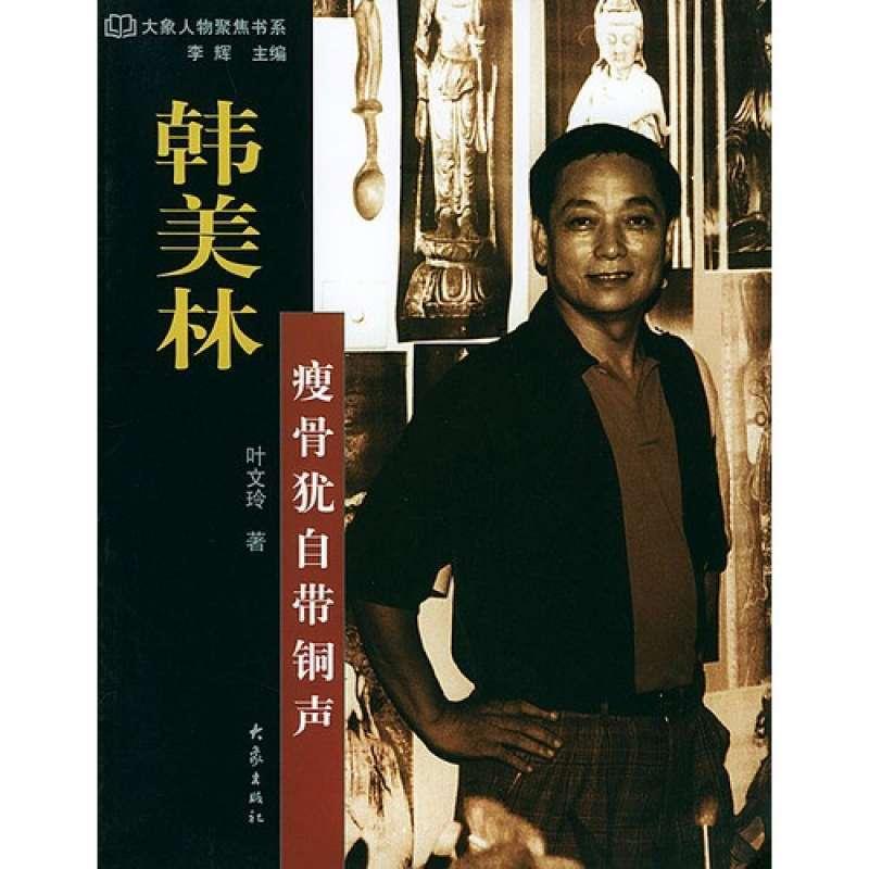韩美林;瘦骨犹自带铜声——大象人物聚焦书系,叶文玲图片