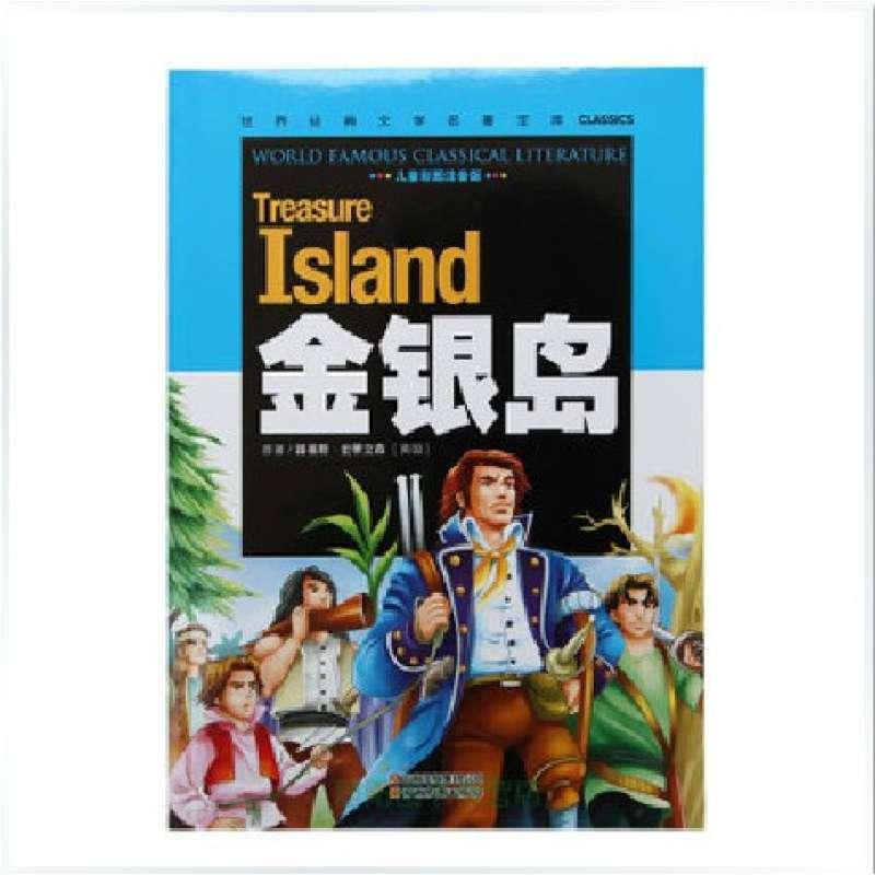 【】金银岛世界经典文学名著宝库儿童书籍