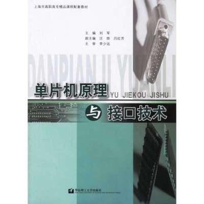 单片机原理与接口技术,刘军 主编 - 图书 苏宁易