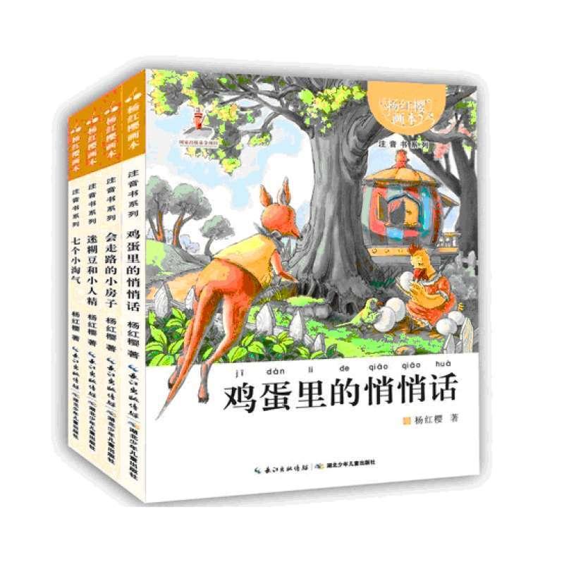 杨红樱画本注音书系列,杨红樱
