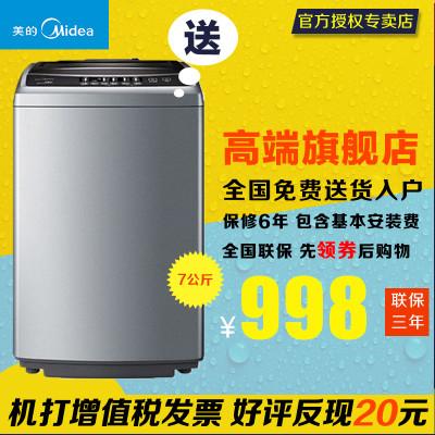 惊爆价,美的(Midea) MB70-V1010H 7公斤 波轮洗衣机¥818