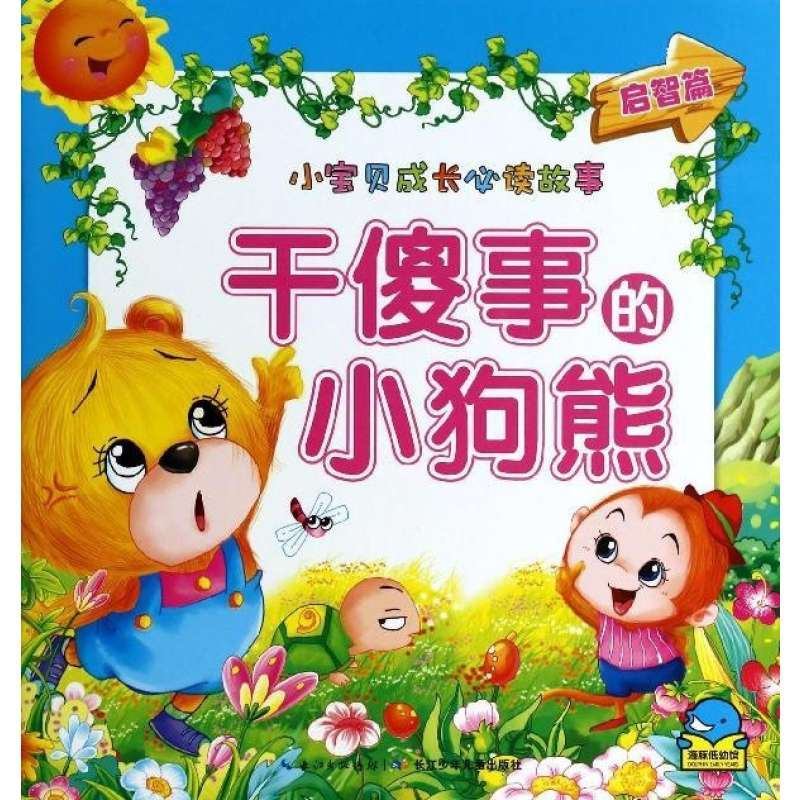 干b故事_干傻事的小狗熊/小宝贝成长必读故事