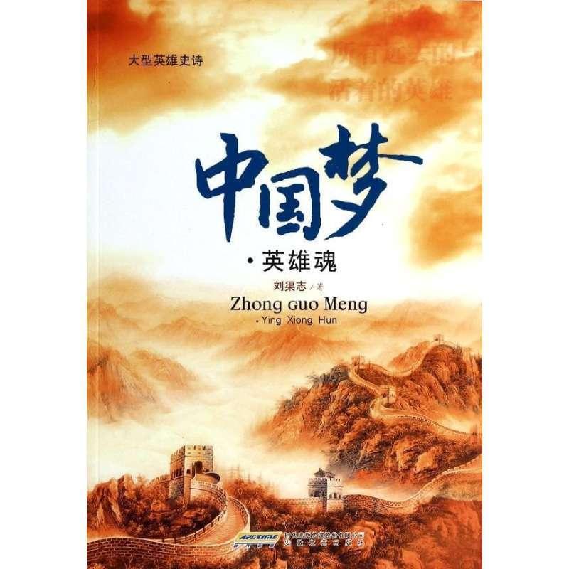 中国梦.英雄魂