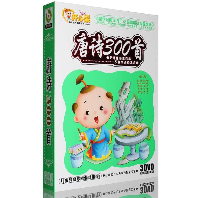 唐诗三百首dvd 幼儿早教光盘