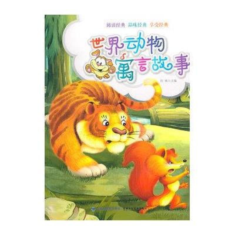 【金庄玉图书】世界动物寓言故事【报价