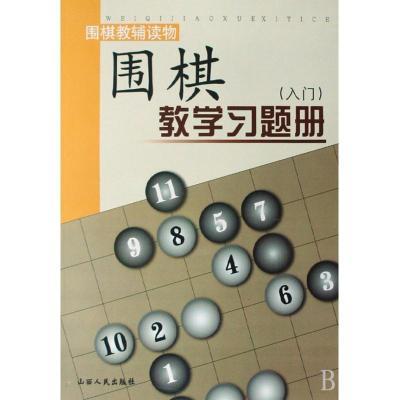 围棋教学习题册(入门)/围棋教辅读物图片