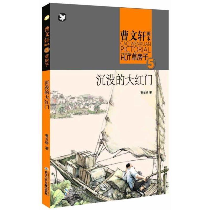 草房子,曹文轩 - 图书