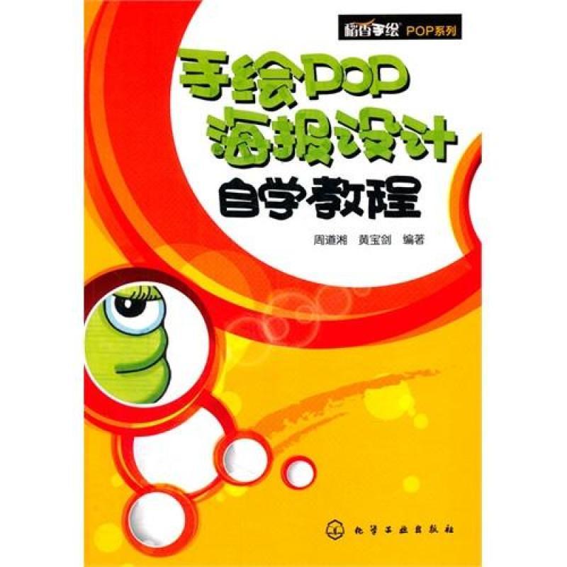 测试手绘pop海报设计自学教程/周道湘