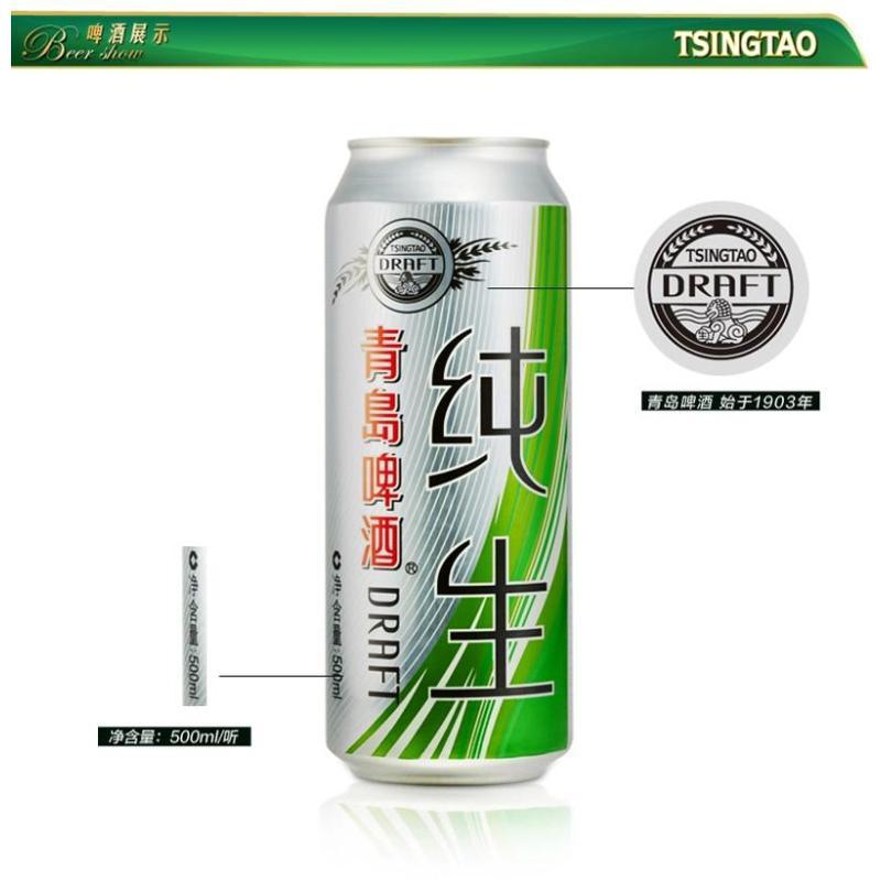 青岛啤酒纯生8度听装500ml*12【报价