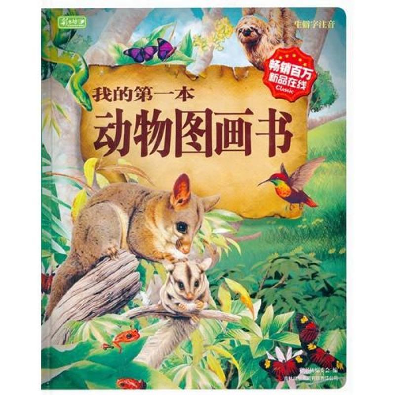从古至今 好多可爱动物的图画集《我的第一本动物图画