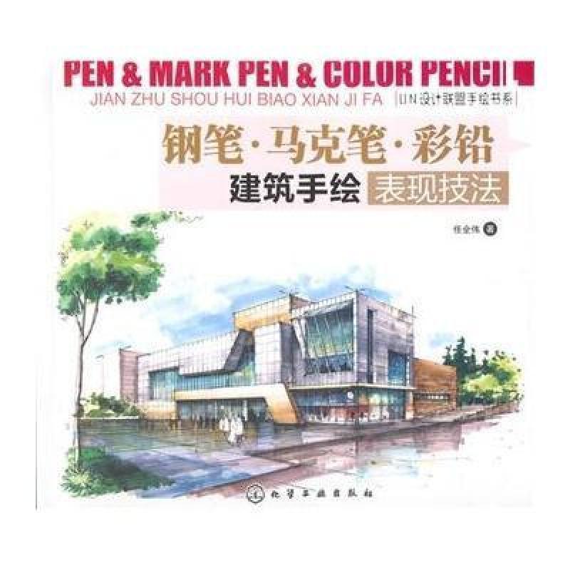 钢笔 马克笔 彩铅:建筑手绘表现技法