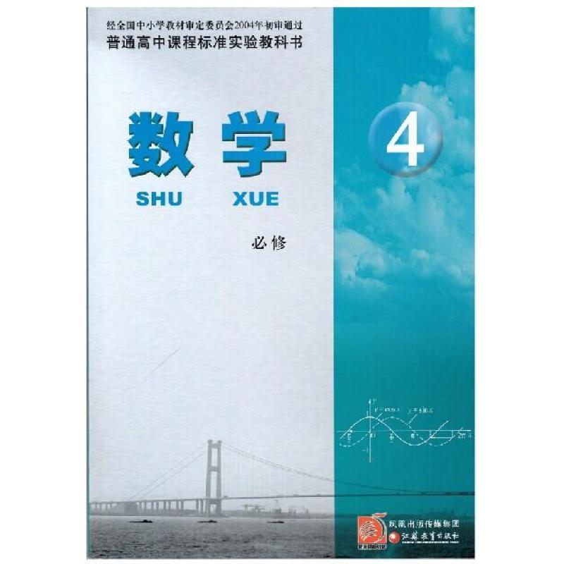 高中数学课本 必修4 苏教版