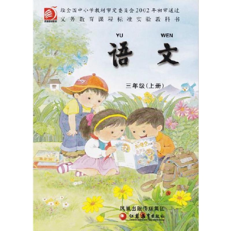 苏教版小学语文课本 三年级上册三上3上图片