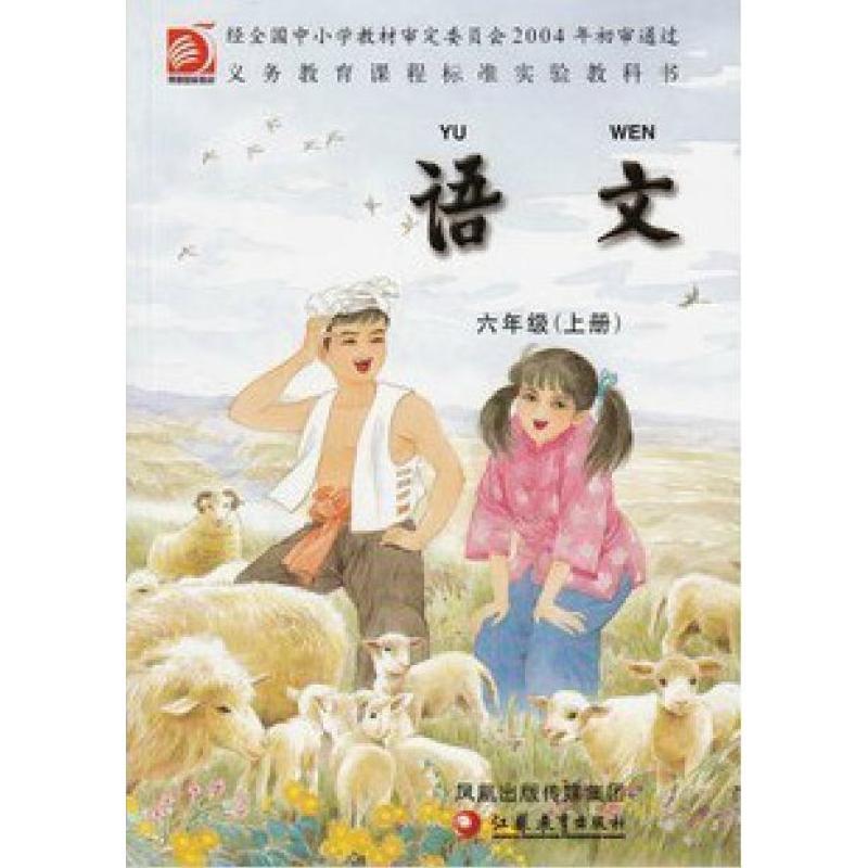 苏教版小学语文课本 六年级上册六上6上 教材科书 江苏教育出版社
