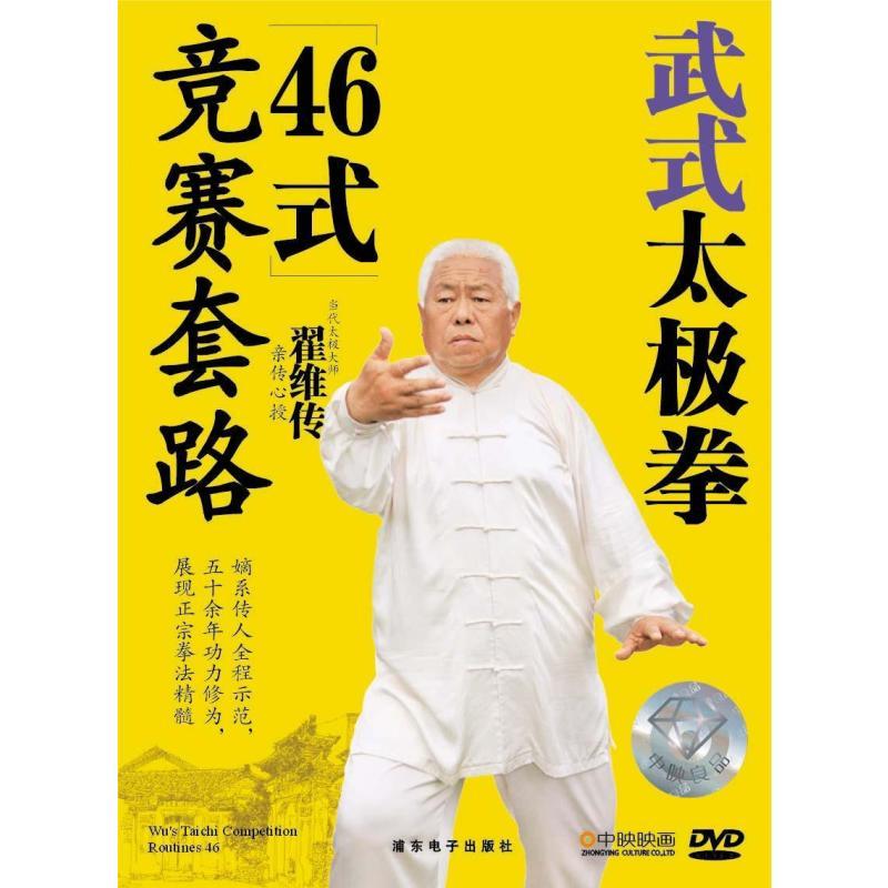 武氏46式太极拳_【中映良品图书】武式太极拳竟赛套路 46式 (精装dvd)