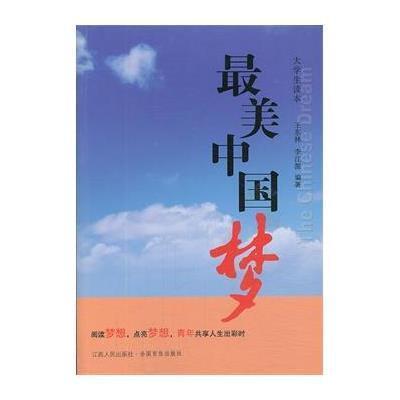 最美中国梦(大学生读本)