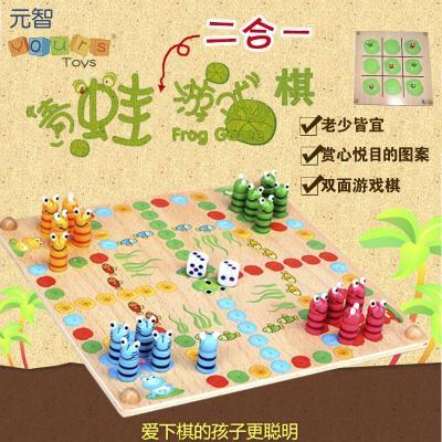 元智 儿童益智玩具亲子游戏趣味青蛙飞行棋记忆棋木制跳棋图片