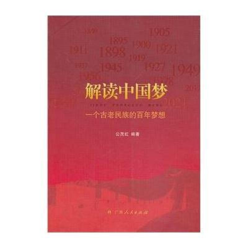 《解读中国梦》,公茂虹著