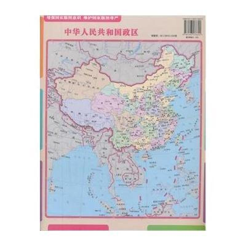 作者本社 出版社中国地图出版