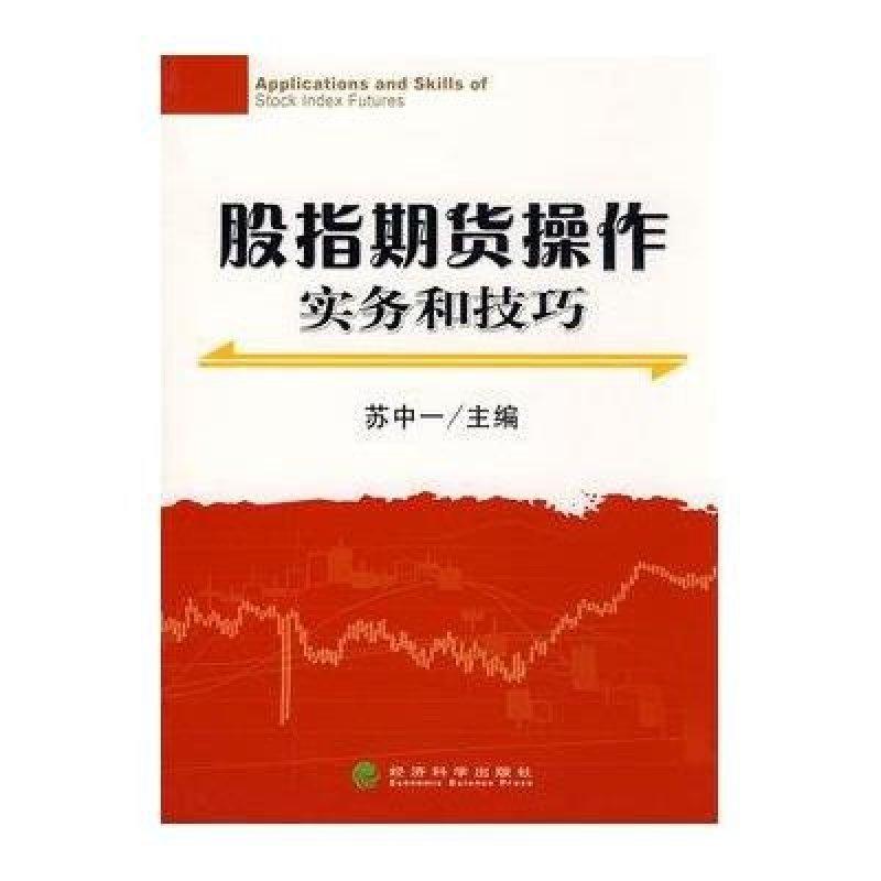 股指实务操作教程和技巧,苏中一-期货苏宁易70d图书图片