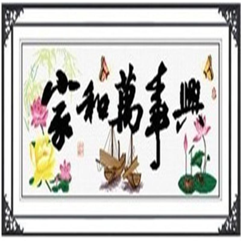 淘淘佰度精准印花十字绣 字画家和万事兴(四季平安版)图片