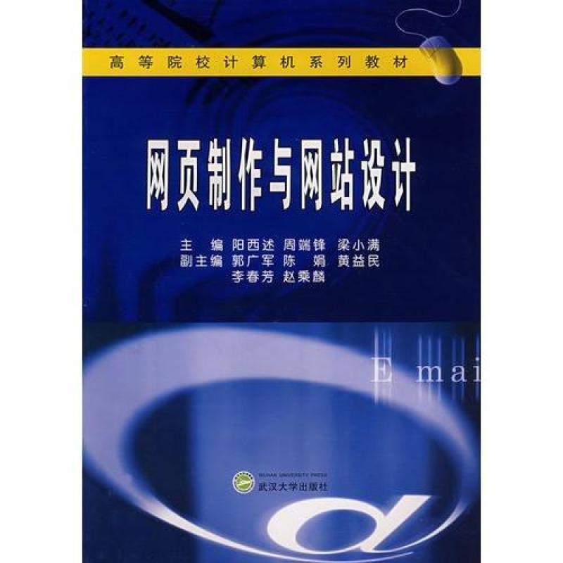 网页制作与网站设计/20060101