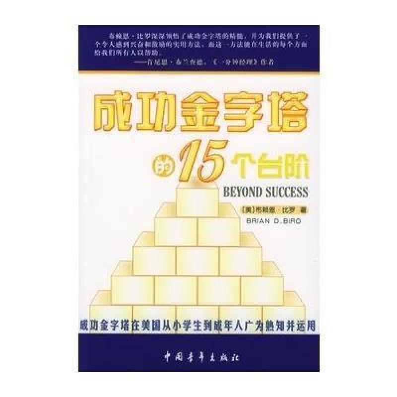 励志 成功金字塔的15个台阶