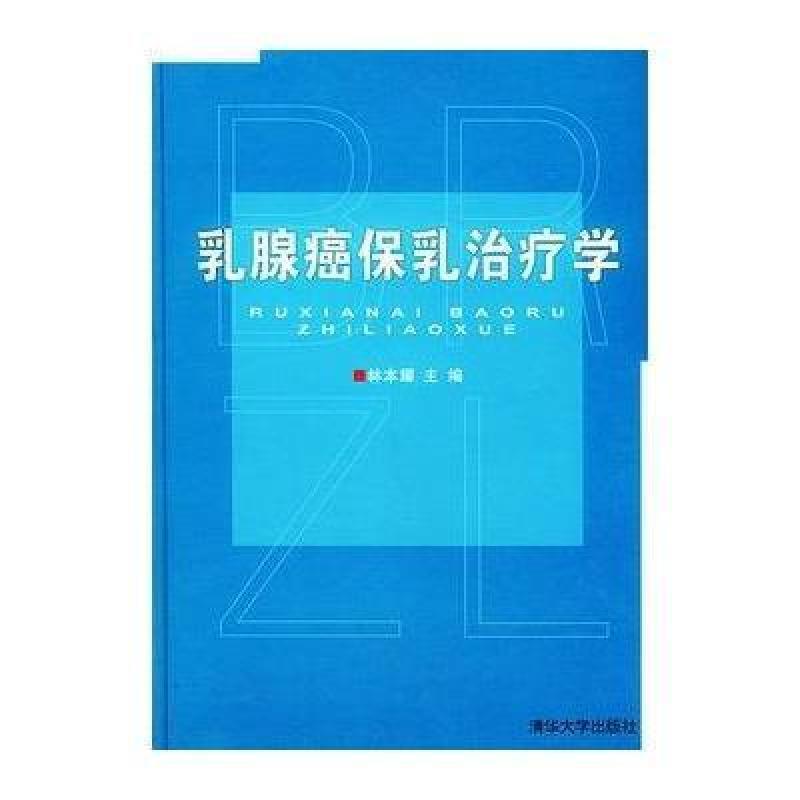 乳腺癌保乳治疗学,林本耀 - 图书 苏宁易购