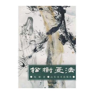 中国画自学丛书----松树画法