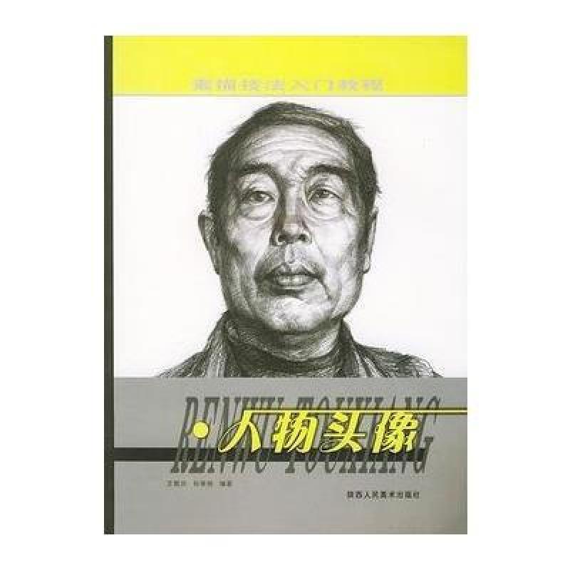 人物头像——素描技法入门教程,王教庆,孙英丽 - 图书