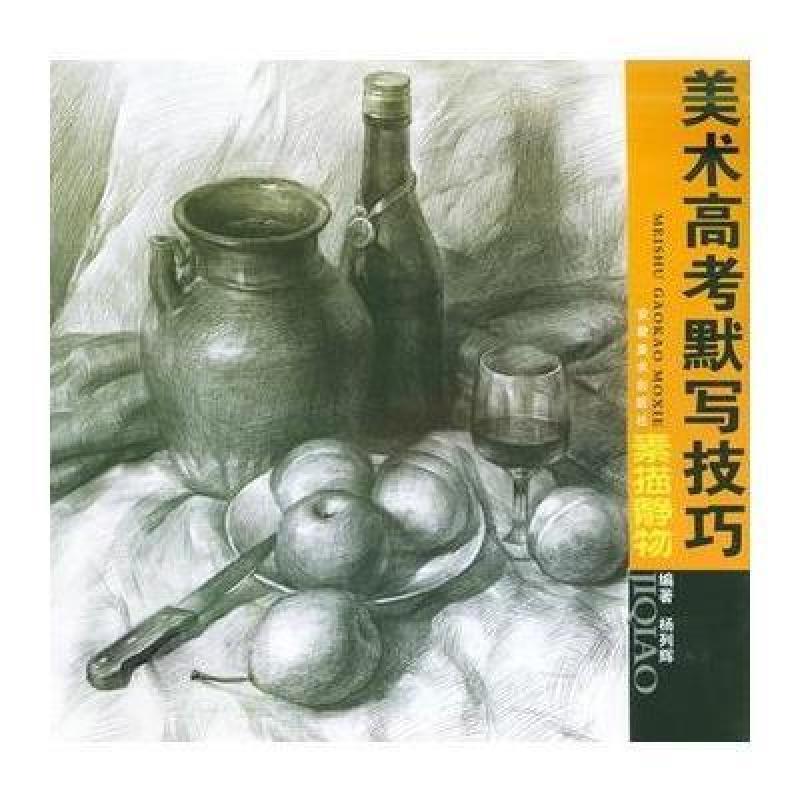 技巧静物--美术高考默写素描,杨列辉平面v技巧图纸线动图片