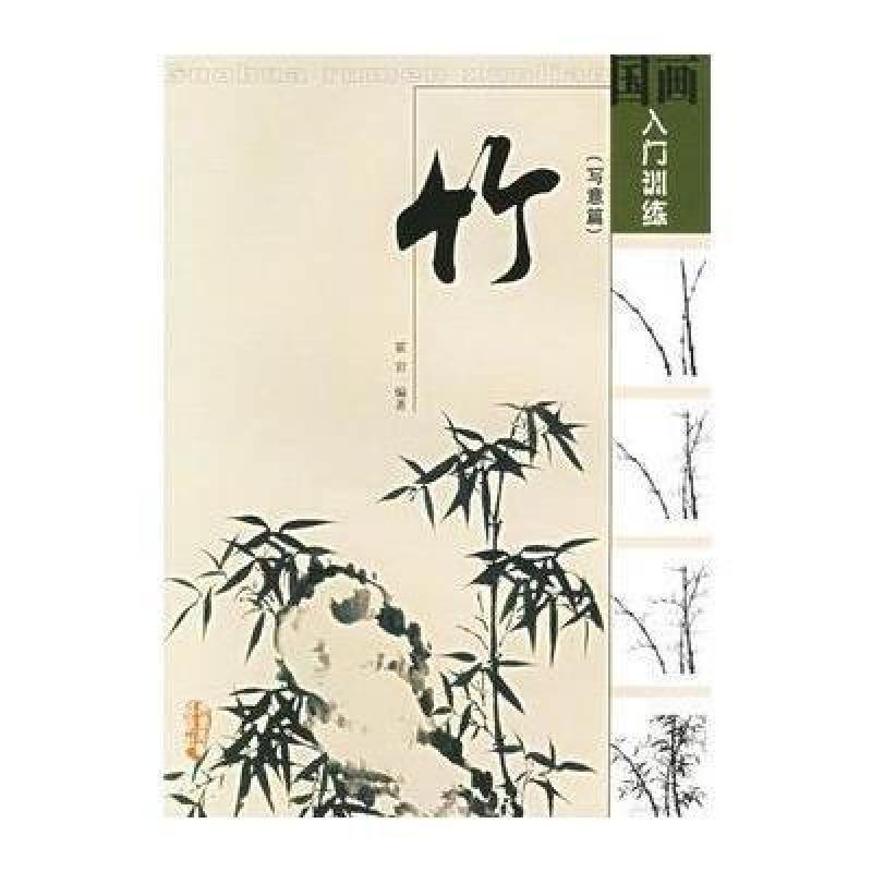 国画入门_国画入门训练:竹(写意篇)