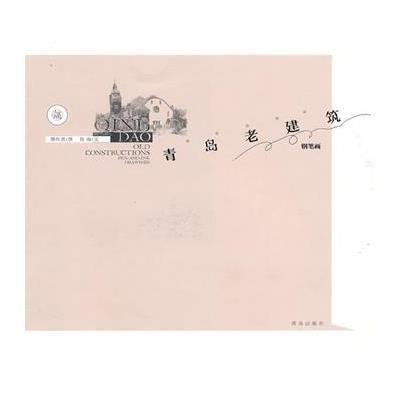 青岛老建筑 钢笔画,穆作恩 绘,鲁海 文 - 图书 苏宁