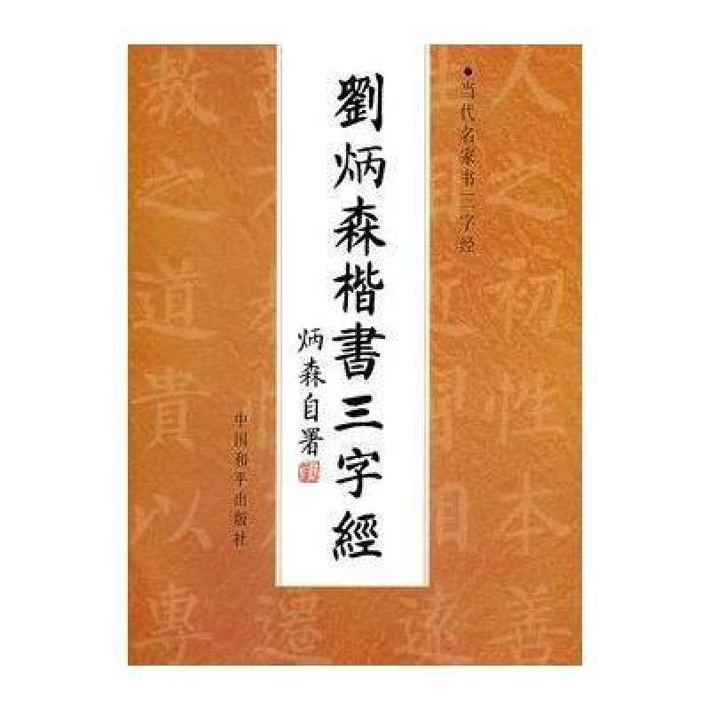 刘炳森楷书三字经