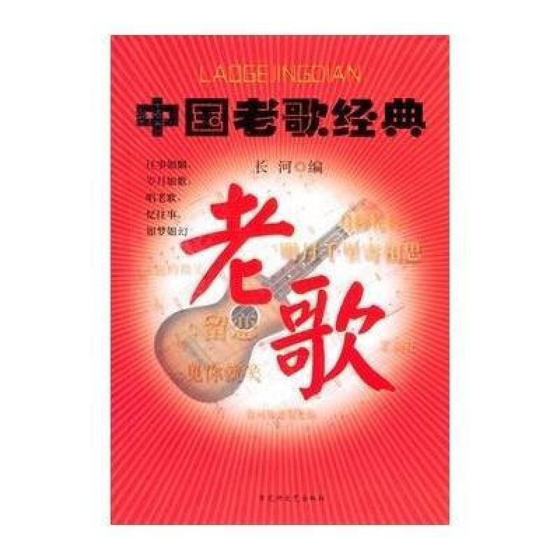 中国老歌经典