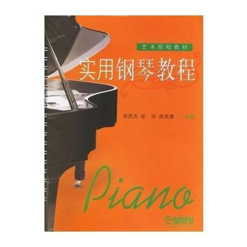 实用钢琴教程(艺术院校教材)图片