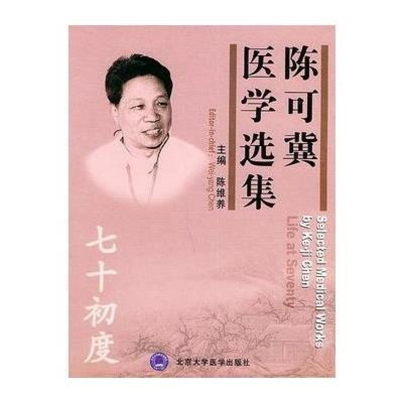 陈可冀医学选集--七十初度,陈维养