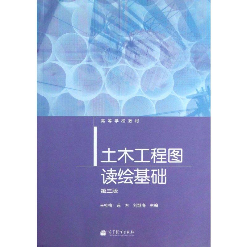 土木工程图读绘基础/王桂梅