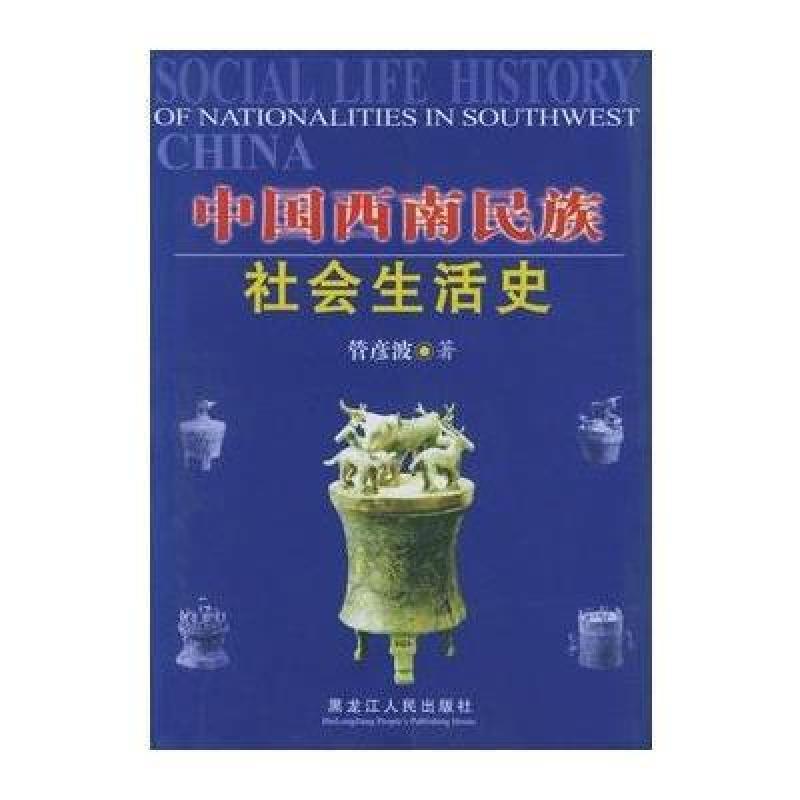 初一的历史与社会书上册图片展示图片