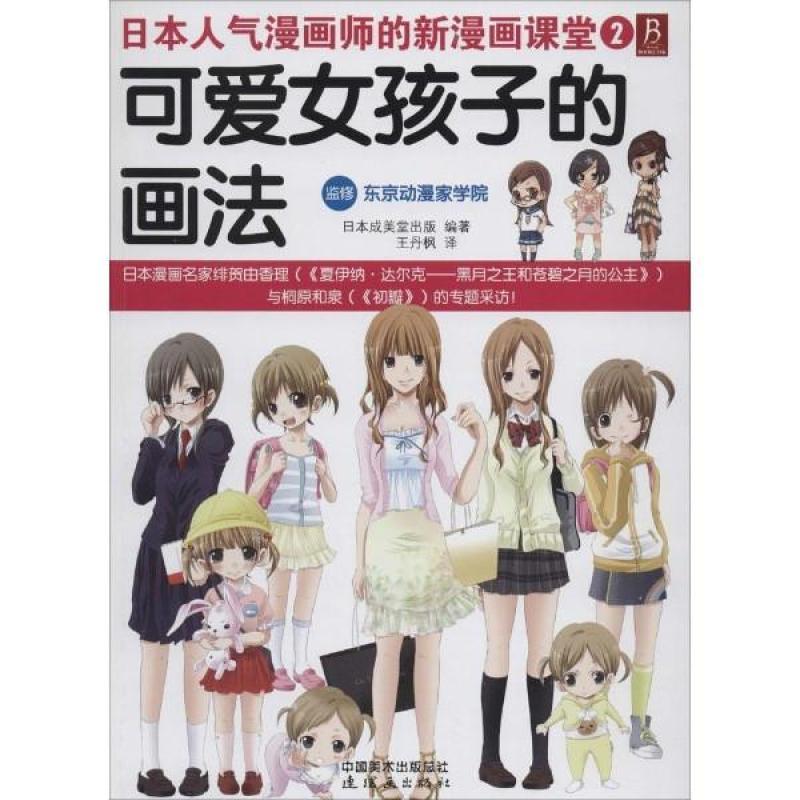 可爱女孩子的画法-日本人气漫画师的新漫画课堂-2/无