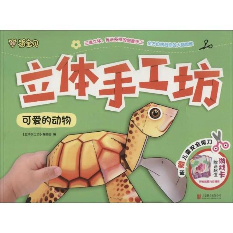 可爱的动物-立体手工坊-附赠儿童安全剪刀-*超值游戏