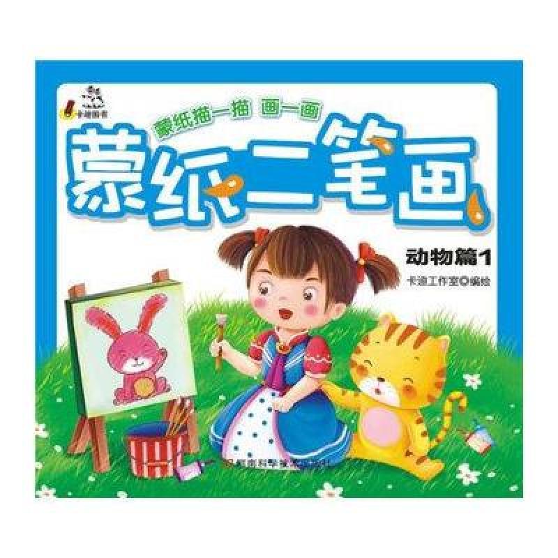 简单图画本封面图片用笔画... image.suning.cn 宽800x800高