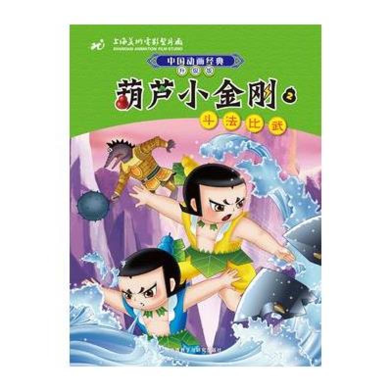 斗法比武-葫芦小金刚-中国动画经典-2-升级版/上海厂