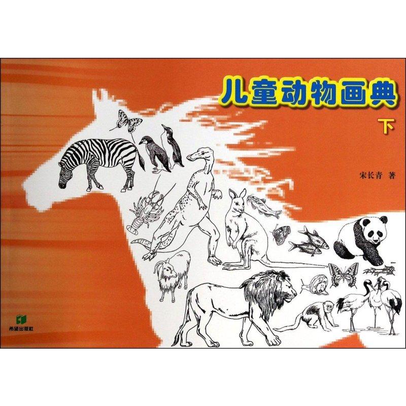 儿童动物画典-下/宋长青
