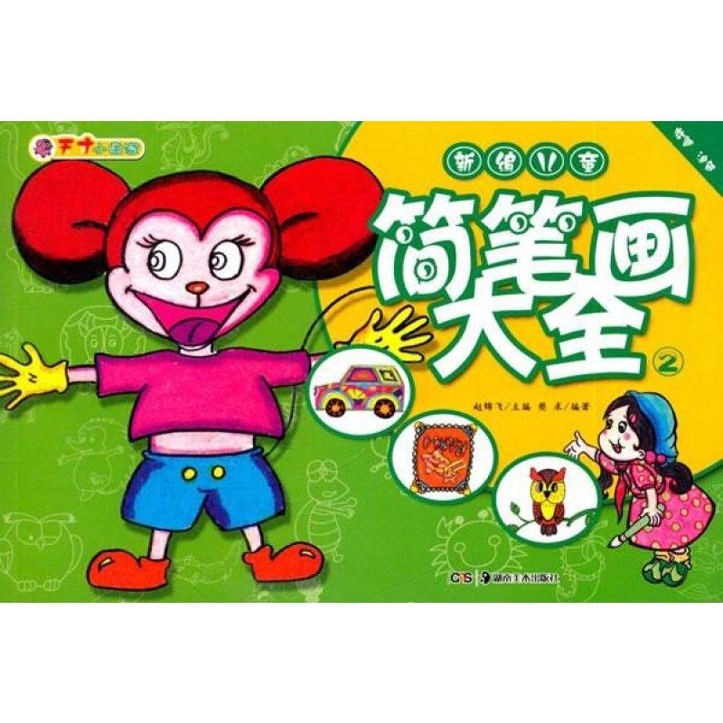 首页 简笔画大全 儿童简笔画 星星 这里是西红柿简笔画的绘画具体