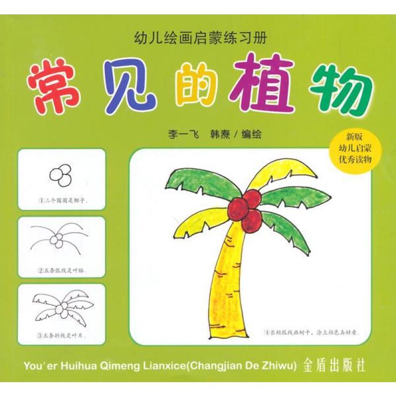 幼儿绘画启蒙练习册