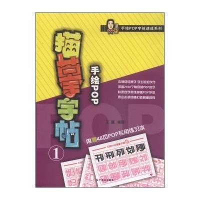 手绘pop字体速成系列:手绘pop描摹字帖1(附pop专用练习本48页)