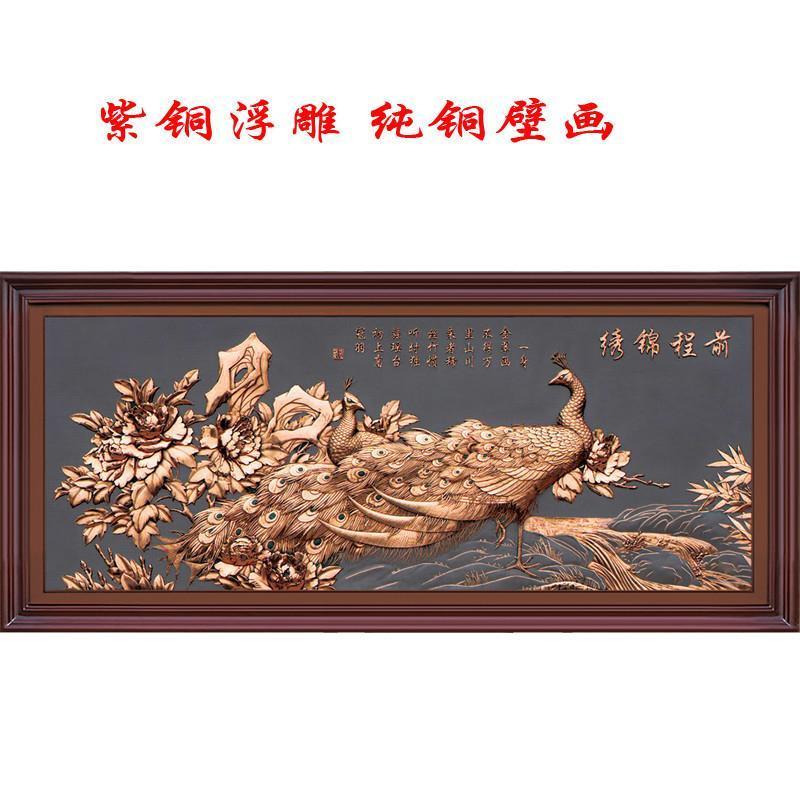 紫铜浮雕铜版画纯铜立体画芯锦绣前程似锦2260x1060宾馆酒店家居公司图片